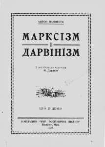 Pannekuk_1920_Marxism