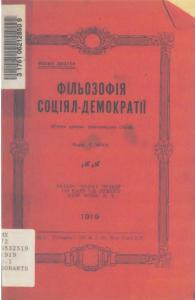 Dietzgen_1919_Philosophie